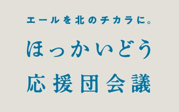 北海道応援会議